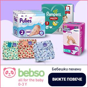 пелени за бебе